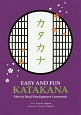 EASY AND FUN KATAKANA How to Read Non-Japanese Loanwords