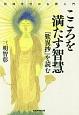 団塊世代の仏教入門 こころを満たす智慧 『歎異抄』を読む