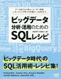 ビッグデータ分析・活用のための SQLレシピ