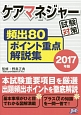ケアマネジャー試験対策 頻出80ポイント重点解説集 2017