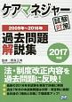 ケアマネジャー試験対策 過去問題解説集 2017