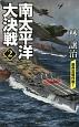 南太平洋大決戦 (2)