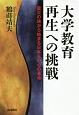大学教育再生への挑戦 震災の地から始まる日本人の心の革命