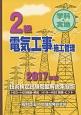 2級電気工事施工管理 技術検定試験問題解説集録版 H23~H28問題・解説/H19~H22問題・ヒント 2017 学科・実地