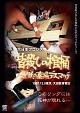 皆殺しの棺桶 地獄の墓場デスマッチ 1997年12月8日 東京・大田区体育館
