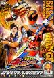 スーパー戦隊シリーズ 宇宙戦隊キュウレンジャー VOL.2