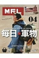 MFL 毎日★軍物 ファッション・クルマ・アウトドア・ライフスタイル全(4)