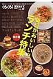 ぐるぐるマップEast<静岡東部版> 毎日がおいしい!!ランチ特集 (38)