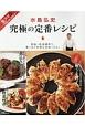 水島弘史 究極の定番レシピ 低温・低速調理で驚くほど料理は美味くなる! 金スマほかTVで話題の新・調理法