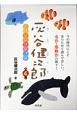 灰谷健次郎童話セレクション 全4巻セット