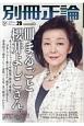 別冊正論 一冊まるごと櫻井よしこさん。 (29)