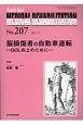 MEDICAL REHABILITATION 2017.3 脳損傷者の自動車運転-QOL向上のために- Monthly Book(207)