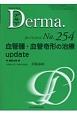 Derma. 2017.3 Monthly Book(254)