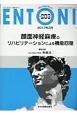 ENTONI 2017.3 顔面神経麻痺のリハビリテーションによる機能回復 Monthly Book(203)
