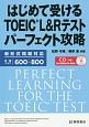 はじめて受けるTOEIC L&Rテスト パーフェクト攻略