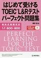 はじめて受けるTOEIC L&Rテスト パーフェクト問題集