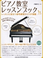 ピアノ教室 レッスンブック