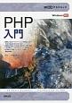 PHP入門 30時間アカデミック