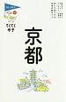 ブルーガイド てくてく歩き 京都 歩いて見つける日本の旅ガイド