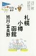 ブルーガイド てくてく歩き 札幌・小樽・函館・旭川・富良野 歩いて見つける日本の旅ガイド