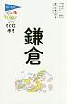 ブルーガイド てくてく歩き 鎌倉 歩いて見つける日本の旅ガイド