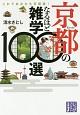 京都のなるほど雑学100選 これであなたも京都通!