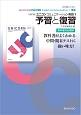 ユニコンコミュニケーション英語1 予習と復習<文英堂版・改訂> 平成29年