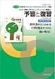 グローブコミュニケーション英語1 予習と復習<文英堂版・改訂> 平成29年