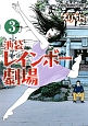 池袋レインボー劇場(3)