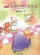 あっという間に全調が弾ける本~雪だるまのお話~ ピアノ教本(3)