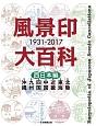 風景印大百科 1931-2017 西日本編
