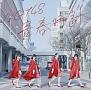 青春時計(C)(DVD付)