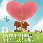 カフェで流れるジャズピアノ20~Forever Love Songs~