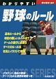 わかりやすい野球のルール 2017