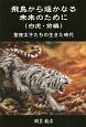 飛鳥から遥かなる未来のために 白虎(前) 聖徳太子たちの生きた時代
