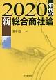2020年代の新・総合商社論 日本的グローバル企業はトランスナショナル化できるか
