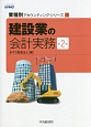 建設業の会計実務<第2版> 業種別アカウンティング・シリーズ1