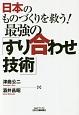 日本のものづくりを救う! 最強の「すり合わせ技術」
