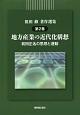 祖田修著作選集 地方産業の近代化構想-前田正名の思想と運動 (2)
