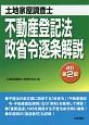 土地家屋調査士 不動産登記法・政省令逐条解説<改訂第2版>