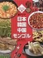 東アジア 日本 中国 韓国 モンゴル しらべよう! 世界の料理