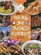 東南アジア ベトナム・タイ・フィリピン・インドネシアほか しらべよう!世界の料理2