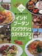南・中央アジア インド・ブータン・バングラデシュ・ウズベキスタンほか しらべよう!世界の料理3