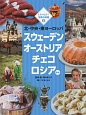 北・中央・東ヨーロッパ スウェーデン オーストリア チェコ ロシア ほか しらべよう! 世界の料理