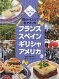 西ヨーロッパ 北アメリカ・フランス・スペイン・ギリシャ・アメリカほか しらべよう!世界の料理6