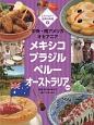 中央・南アメリカ・オセアニア メキシコ・ブラジル・ペルー・オーストラリアほか しらべよう!世界の料理7
