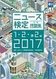 ニュース検定 公式問題集 1・2・準2級 2017