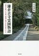 鎌倉古寺霊園物語 時代を彩った文芸、映画、政治・外交の巨人たち