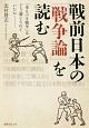 戦前日本の「戦争論」を読む