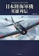 日本陸海軍機 英雄列伝 大東亜を翔けた荒鷲たちの軌跡